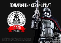601-000-04-2 Подарочный сертификат на 10000 рублей