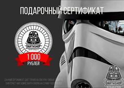 601-000-06-1 Подарочный сертификат на 1000 рублей