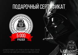 601-000-04-1 Подарочный сертификат на 5000 рублей